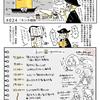24話「ネンネ維新〜ネントレシテクダサイヨォ〜」