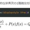 Texによる数式表現47~線形微分方程式の解法6