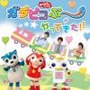 【静岡】「おかあさんといっしょ ガラピコぷ~がやってきた!!」が2020年2月2日(日)開催(坂田おさむさん、つのだりょうこさん、いとうまゆさんが登場)
