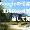 Googleの使命を風俗店の検索を通して知る