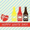 ホワイトデーにビールを!