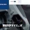 2020年新川電機様Webマガジン寄稿コラム