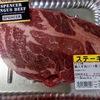 ドン・キホーテのステーキ肉を購入!ドン・キホーテのステーキ肉で晩御飯!!