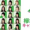 欅坂46 ローソンCM(30秒Ver.) 公開!