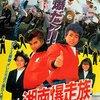 「湘南爆走族」 1987