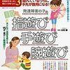 (498冊目)木村順『発達障害の子の指遊び手遊び腕遊び』☆☆☆