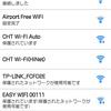 【台湾旅行】 Day1 桃園国際空港から台北市内へ & 台湾旅行の必須事項