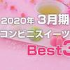 2020年3月期:コンビニスイーツBest3