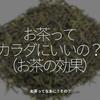 1010食目「お茶ってカラダにいいの?(お茶の効果)」お茶ってなあに?その⑦