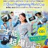 第6回 クラウド プログラミング ワールドカップ:CPWCの募集が始まりました。