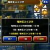 level.188【雑談&ガチャ】今週の竜神王ガチャ&あれこれ