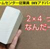 ホームセンターで販売されている「DIYに適した2×4木材」を簡単解説!