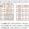 【エクセル】YEAR関数・MONTH関数・DAY関数の使い方