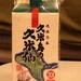 「久米島の久米仙」暑くなると泡盛が飲みたくなるねえ。