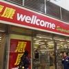 筋トレ大好き野郎が香港のスーパーを視察したら思いのほか面白かった