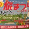 旅まつり★名古屋2017