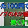 【ドアノブ】100円で簡単!ねじの緩みを防止する激安対処法