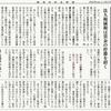 経済同好会新聞 第243号 「政治、経済も三流国家」