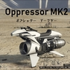 【GTAO】カテゴリーはバイク?オプレッサーMK2のご紹介!(ナイトライフ)