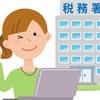 確定申告でふと思ったこと2点 日本の源泉徴収・年末調整制度 今後は税務もAIが活躍