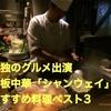 孤独のグルメ出演「シャンウェイ」で本当に頼むべきおすすめ料理ベスト3