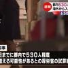 【MEGA CRISIS】櫻の樹の下に埋まる屍体になりたいのか?〔東京自体がメガクラスター〕