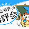 【カクヨム小説創作オンライン講座2019】カクヨムコン歴代応募作品講評会 第5回