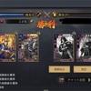 【群雄討董シーズン】2軍編成戦歴メモ