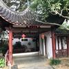 那覇にある庭園の福州園に行ってみら中国そのものだった〔#176〕