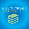 はてなブログ初心者にオススメの本~はてなブログ Pergect GuideBook~