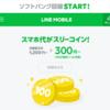格安SIMを選ぶなら、絶対にLINEモバイル一択な理由