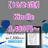 【10/24迄】Kindleが3,480円~!AmazonにてKindle5周年キャンペーン実施中!