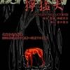 『獰猛犬』(2018年12月6日~9日 武蔵野芸能劇場)詳細WEB