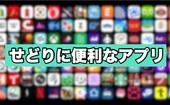 せどりに便利なアプリをまとめてみた【すべて無料で使える】