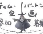 【告知】「ティム・バートン作品を熱く語っちゃおうぜ(仮)」企画参加者募集中!