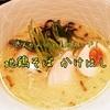 スープまで飲み干せる、女性にも優しい地鶏そば「麺匠 かけはし」