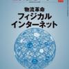 【読書感想】日経ビジネス『物流革命 フィジカルインターネット』を読んで