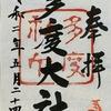 御朱印集め 多度大社(Tadotaisya):三重