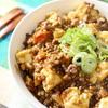 【更新情報】ボリューム満点な麻婆豆腐カレー丼のレシピを公開しました!