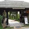 神鍋山荘 和楽(わらく)