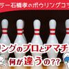 「ボウリングのプロとアマチュアは何が違うの?」by MKボウル上賀茂・石橋孝プロ