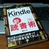 『Kindleの新読書術』を読んだら早く「キンドル体験」がしたい!になった理由