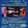8月21日(日)に、踊ります☺︎