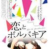 映画の感想-「恋とボルバキア(2017)」-171218。