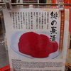 松山観光ガイドその45~松山うまいもの(3)緋の蕪漬け(ひのかぶらづけ)~