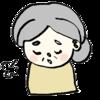 溜息をつくおばあちゃんのイラスト