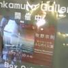 牧野宗則 移りゆく四季@Bunkamura Gallery 2016年10月9日(日)