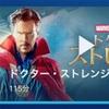 【番外編】アベンジャーズ・エンドゲームへの道 14/21「ドクター・ストレンジ」の感想
