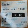 店員まことの休日ブログ ~1/28(木曜日)~