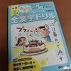 国語と漢字ドリル。お気に入りのドリルで勉強しよう!
